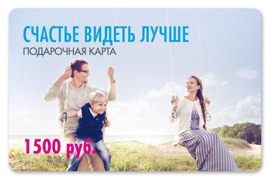'Подарочная карта 1500' в интернет-магазине 'Очкарик' 1