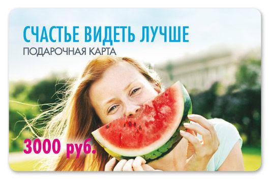 'Подарочная карта 3000' в интернет-магазине 'Очкарик' 1